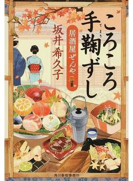 ころころ手鞠ずし(ハルキ文庫)