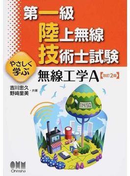 第一級陸上無線技術士試験やさしく学ぶ無線工学A 改訂2版