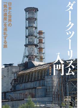 ダークツーリズム入門 日本と世界の「負の遺産」を巡礼する旅