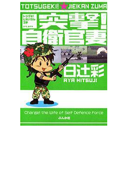 【1-5セット】突撃!自衛官妻(ホラーM)