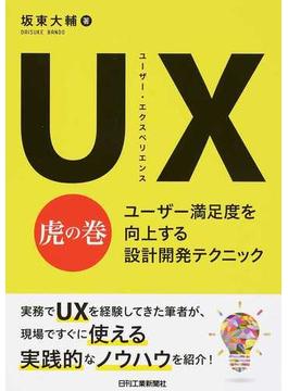 UX虎の巻 ユーザー満足度を向上する設計開発テクニック
