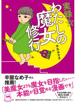 実録・わたしの魔女修行 (コミックエッセイの森)(コミックエッセイの森)