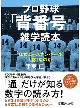 プロ野球「背番号」雑学読本 なぜエースナンバーは「18」なのか(文庫ぎんが堂)