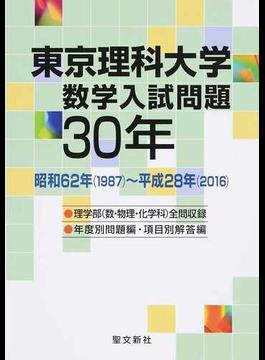東京理科大学数学入試問題30年 昭和62年(1987)〜平成28年(2016)
