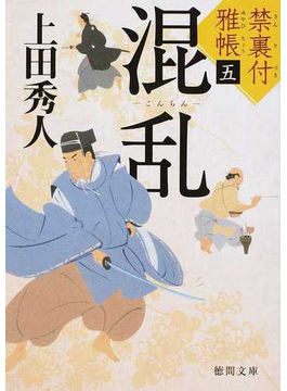禁裏付雅帳五 混乱(徳間文庫)