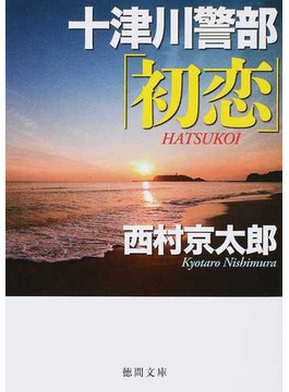 十津川警部「初恋」(徳間文庫)