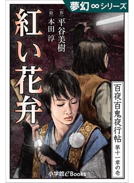 【61-65セット】百夜・百鬼夜行帖シリーズ(夢幻∞シリーズ)