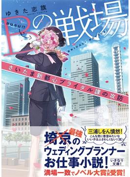 【全1-6セット】Bの戦場(集英社オレンジ文庫)