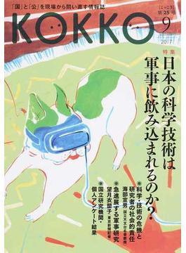 KOKKO 「国」と「公」を現場から問い直す情報誌 第25号(2017−9) 特集日本の科学技術は軍事に飲み込まれるのか?
