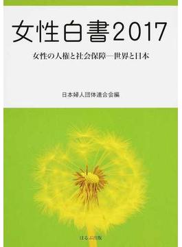 女性白書 2017 女性の人権と社会保障−世界と日本