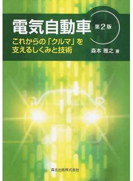 電気自動車 これからの「クルマ」を支えるしくみと技術 第2版