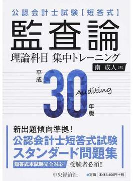 公認会計士試験短答式監査論理論科目集中トレーニング 平成30年版