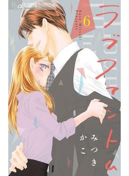 ラブファントム 6 (プチコミックフラワーコミックスα)(フラワーコミックス)