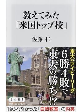 教えてみた「米国トップ校」(角川新書)
