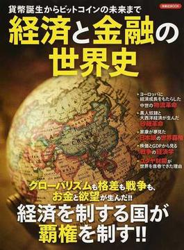 経済と金融の世界史 貨幣誕生からビットコインの未来まで(洋泉社MOOK)