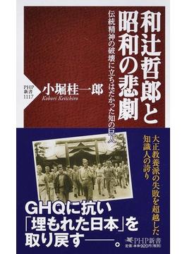 和辻哲郎と昭和の悲劇 伝統精神の破壊に立ちはだかった知の巨人(PHP新書)