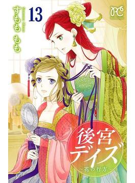後宮デイズ~花の行方~ 13(プリンセス・コミックス)