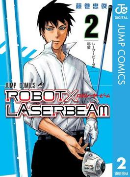 ROBOT×LASERBEAM 2(ジャンプコミックスDIGITAL)