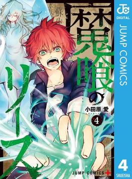 魔喰のリース 4(ジャンプコミックスDIGITAL)