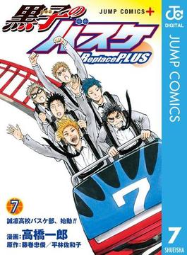 黒子のバスケ Replace PLUS 7(ジャンプコミックスDIGITAL)