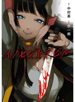 【全1-4セット】イノセントデビル(ガンガンコミックスJOKER)