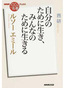 ルソー エミール 自分のために生き、みんなのために生きる(NHK「100分de名著」ブックス )