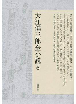大江健三郎全小説 6