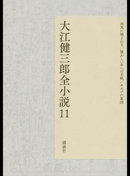 大江健三郎全小説 11