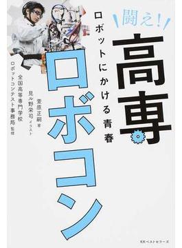闘え!高専ロボコン ロボットにかける青春