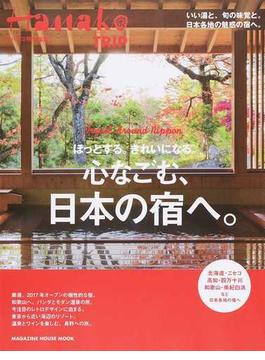 心なごむ、日本の宿へ。 ほっとする。きれいになる。(マガジンハウスムック)