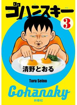 【期間限定価格】ゴハンスキー3(SPA! comics)