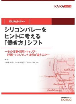 【オンデマンドブック】シリコンバレーをヒントに考える「働き方」シフト(KAIKAレポート)