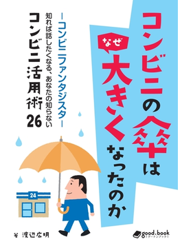 【オンデマンドブック】コンビニの傘はなぜ大きくなったのか