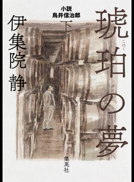 琥珀の夢 小説鳥井信治郎 下