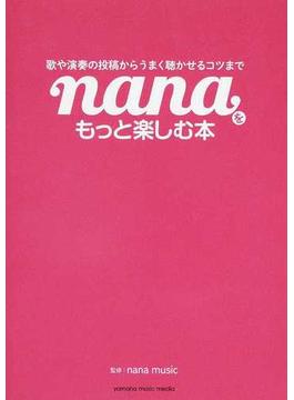 nanaをもっと楽しむ本 歌や演奏の投稿からうまく聴かせるコツまで