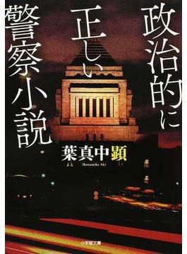 政治的に正しい警察小説(小学館文庫)