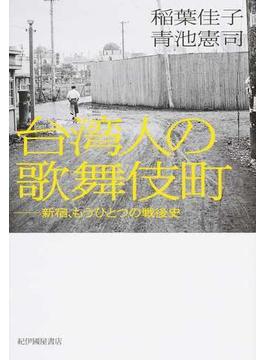 台湾人の歌舞伎町