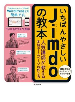 いちばんやさしいJimdoの教本 人気講師が教える本格ホームページの作り方(いちばんやさしい教本シリーズ)