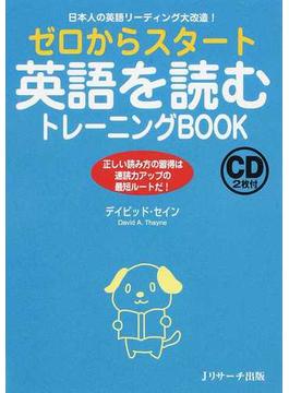 ゼロからスタート英語を読むトレーニングBOOK 日本人の英語リーディング大改造! 正しい読み方の習得は速読力アップの最短ルートだ!