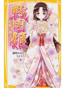 戦国姫 9 松姫の物語(集英社みらい文庫)