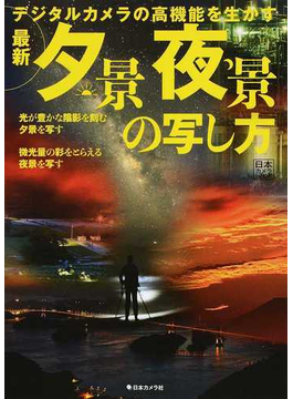 最新夕景夜景の写し方 デジタルカメラの高機能を生かす(日本カメラMOOK)