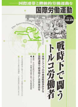 国際労働運動 国際連帯と階級的労働運動を vol.24(2017.9) 戦時下で闘うトルコ労働者