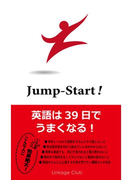 Jump‐Start! 英語は39日でうまくなる!