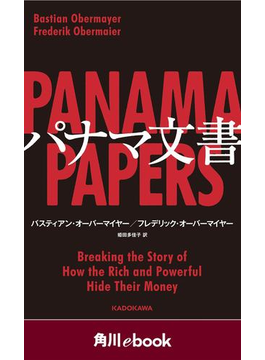 パナマ文書 (角川ebook)(角川ebook)
