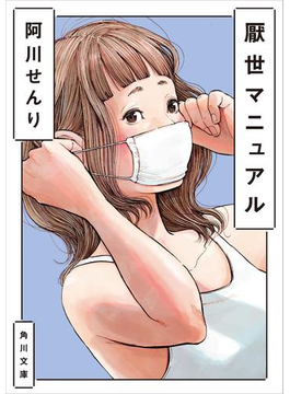 【期間限定価格】厭世マニュアル