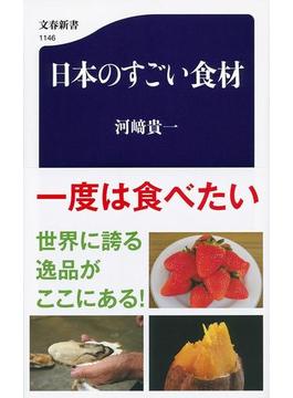 日本のすごい食材(文春新書)