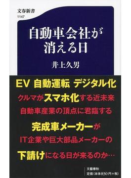 自動車会社が消える日(文春新書)