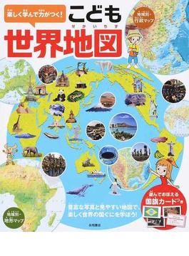 楽しく学んで力がつく!こども世界地図 豊富な写真と見やすい地図で、楽しく世界の国ぐにを学ぼう!