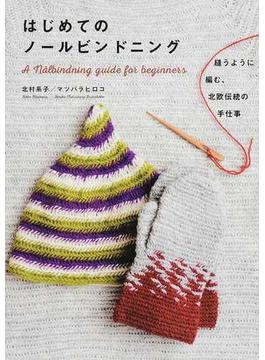 はじめてのノールビンドニング 縫うように編む、北欧伝統の手仕事