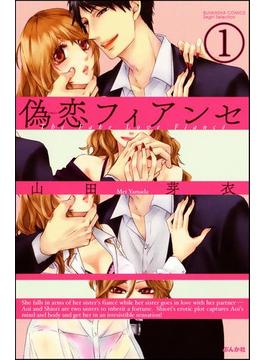 【全1-6セット】偽恋フィアンセ(分冊版)